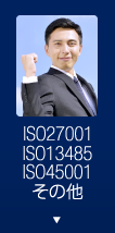 ISO27001_ISO13485_その他